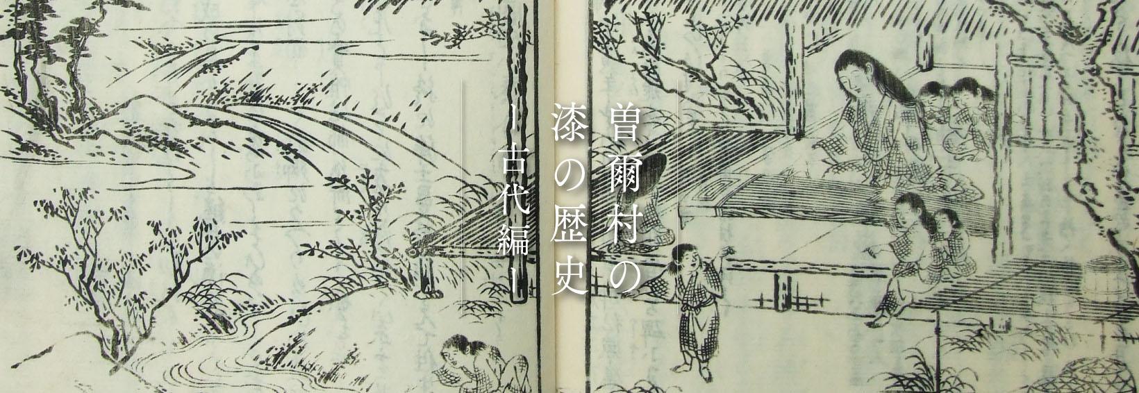 曽爾村の漆の歴史 -古代編-