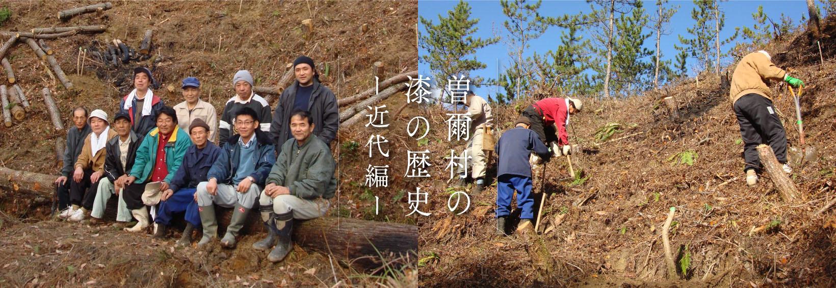 曽爾村の漆の歴史 -近代編-