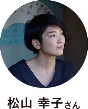 松山 幸子さん