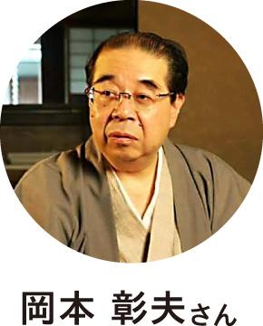 岡本 彰夫さん